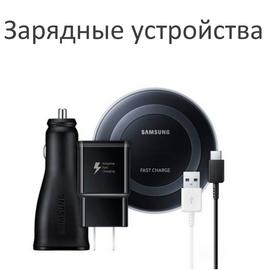 Кабели и зарядные устройства